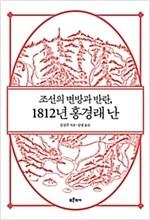조선의 변방과 반란, 1812년 홍경래 난 (나37코너)