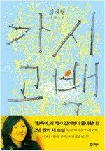 가시고백 - 김려령 장편소설 (알작27