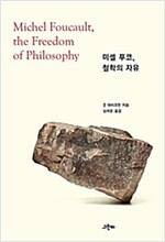 미셸 푸코, 철학의 자유 - 철학의 정원 38 (알철63코너)