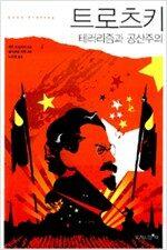 트로츠키 : 테러리즘과 공산주의 ㅣ 레볼루션 시리즈 5 (나37코너)