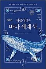 처음 읽는 바다 세계사 - 바다에서 건져 올린 위대한 인류의 역사 (나37코너)