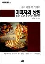 이미지와 상징 - 주술적-종교적 상징체계에 관한 시론 (알인34코너)