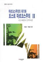 마르크스주의의 위기와 포스트 마르크스주의 2 (알사28코너)