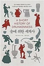 술에 취한 세계사 - 선사시대부터 현대에 이르기까지 인간과 술이 빚어내는 매혹적인 이야기 (나37코너)