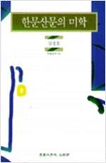 한문산문의 미학 - 연암신서 14 (나37코너)