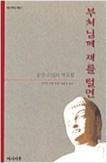 부처님께 재를 털면 - 숭산스님의 가르침 (알불3코너)