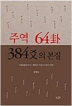 주역 64卦 384爻의 본질 (알풍0코너)