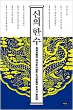 신의 한 수 - 절체절명의 위기를 극복한 조선왕들의 초위기 돌파법 (알역33코너)