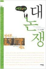 히스토리아 대논쟁 2 - 정의론 & 제도 (알인14코너)