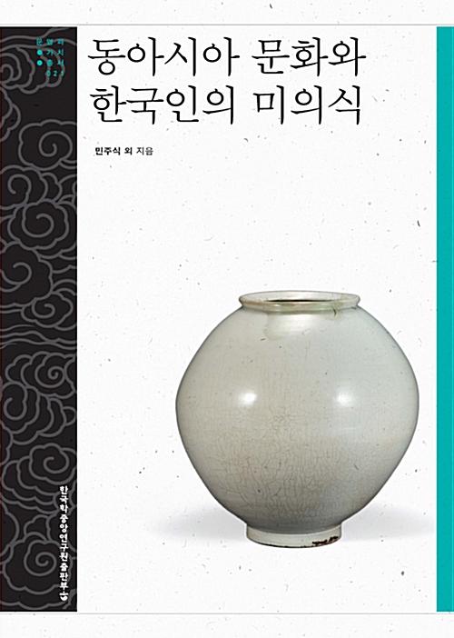 동아시아 문화와 한국인의 미의식 - 문명과 가치 총서 21 (알방11코너)