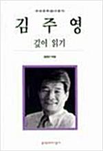 김주영 깊이 읽기 - 우리 문학 깊이 읽기 5 (알인76코너)