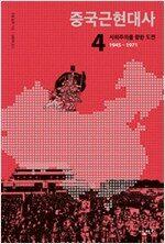 중국근현대사 4 - 사회주의를 향한 도전 1945-1971 (알중5코너)