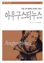 아우구스티누스 - 시공 로고스 총서 34 (알철64코너)