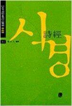 시경 - 당전편 201 - 중국시인총서(문이재) 201 (알한5코너)
