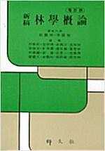 신고 임학개론 - 개정판 (나38코너)