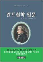 칸트철학 입문 - 개정판 ㅣ 중원문화 아카데미 신서 26 (나38코너)