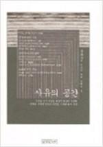 사유의 공간 - 김우창에 이르는 여러 갈래의 길 (나38코너)