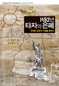 1492년, 타자의 은폐 - 근대성 신화'의 기원을 찾아서 (나38코너)