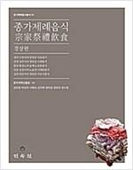 종가제례음식 - 경상편 - 종가제례음식총서 01 (알집82코너)