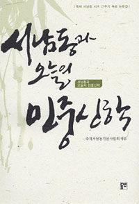 서남동과 오늘의 민중신학 - 죽재 서남동 서거 25주기 추모 논문집 (나17코너)