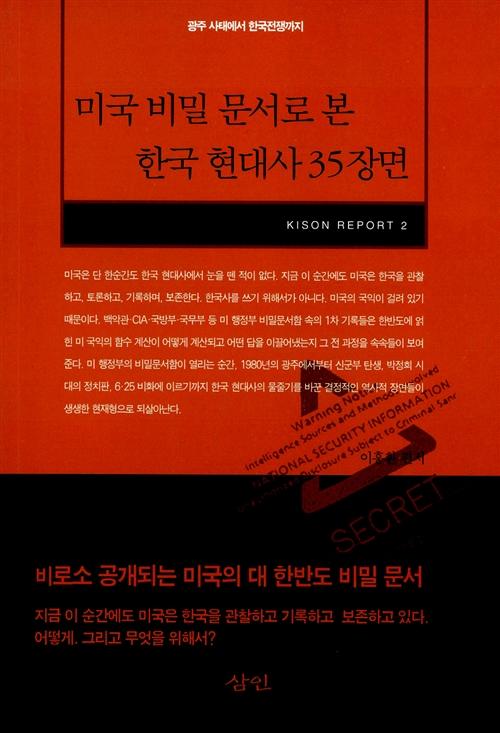 미국 비밀 문서로 본 한국 현대사 35장면 - KISON REPORT 2 (알역60코너)