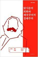 맑시즘의 희화와 제국주의적 경제주의 - 레닌 전집 64 (알작44코너)