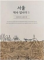 서울 역사 답사기 1 - 북한산과 도봉산편 (알답5코너)