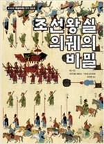 조선왕실의궤의 비밀 (알역48코너)