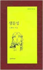 생물성 - 문학과지성 시인선 365 - 초판 (알문6코너)