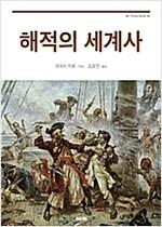 해적의 세계사 - 에이케이 트리비아북 AK Trivia Book 46 (알집40코너)