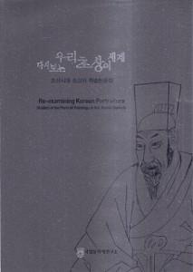 다시보는 우리초상의 세계 - 조선시대 초상화 학술논문집 (알특32코너)