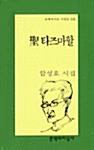 성 타즈마할 - 문학과지성 시인선 208 - 초판 (알문3코너)
