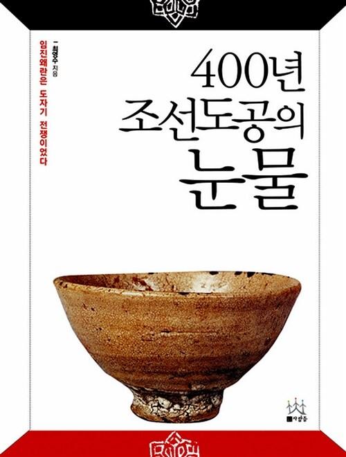 400년 조선도공의 눈물 - 임진왜란은 도자기전쟁이었다 (알171코너)
