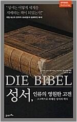 성서, 인류의 영원한 고전 - 고고학으로 파헤친 성서의 역사 (알8코너)