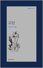 고단 - 문학과지성 시인선 439 - 초판 (알시12코너)