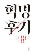 혁명후기 - 인간의 역사로서의 문화대혁명 (알역33코너)