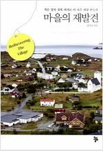 마을의 재발견 - 작은 정치·경제·복지로 더 나은 세상 만들기 (알집25코너)