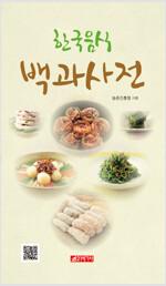한국음식 백과사전 (알집23코너)