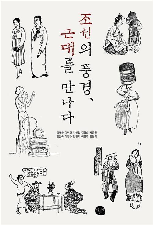 조선의 풍경, 근대를 만나다 (알역93코너)