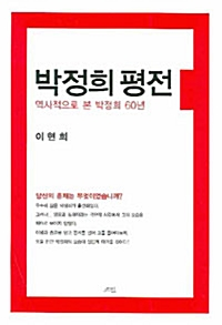박정희 평전 - 역사적으로 본 박정희 60년 (나28코너)