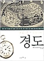 경도 - 한 외로운 천재의 이야기 - 데이바 소벨 컬렉션 (알171코너)