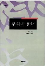 주희의 철학 - 성리총서 7 (나68코너)