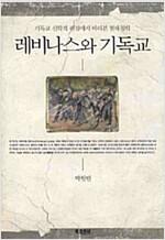 레비나스와 기독교 - 기독교 신학적 관점에서 바라본 현대철학 (알방28코너)
