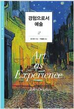 경험으로서 예술 2 - 나남 한국연구재단 학술명저번역총서 서양편 369 (알방28코너)