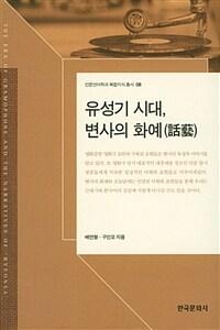 유성기 시대, 변사의 화예 - 인문언어학과 복합지식 총서 8 (알방28코너)