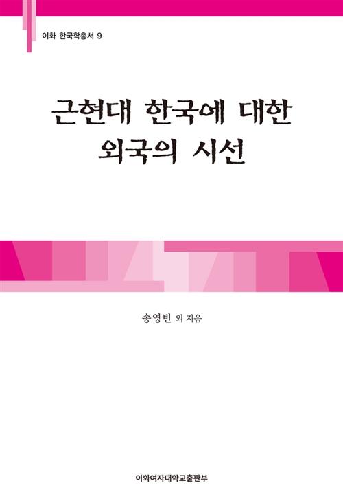 근현대 한국에 대한 외국의 시선 - 이화 한국학총서 9 (나15코너)