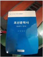 조선문학사 - 18세기 문학 (알집60코너)
