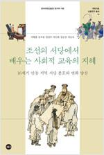 조선의 서당에서 배우는 사회적 교육의 지혜 - 16세기 안동 지역 서당 분포와 변화 양상 (알집64코너)