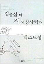 김종삼의 시적 상상력과 텍스트성 (알인33코너)