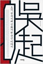 오기, 전국시대 신화가 된 군신 이야기 (집71코너)